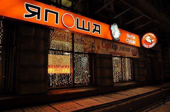Ресторанная сеть «Япоша» признана банкротом