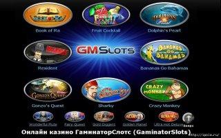 Официальные игровые слоты Gaminator ждут