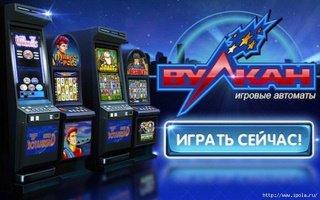 Play-klub-volcanocom ждёт азартных!