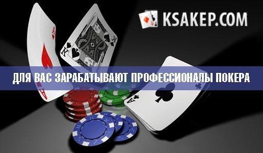 Кsakep.com предоставляет возможность вложиться в бэкинг