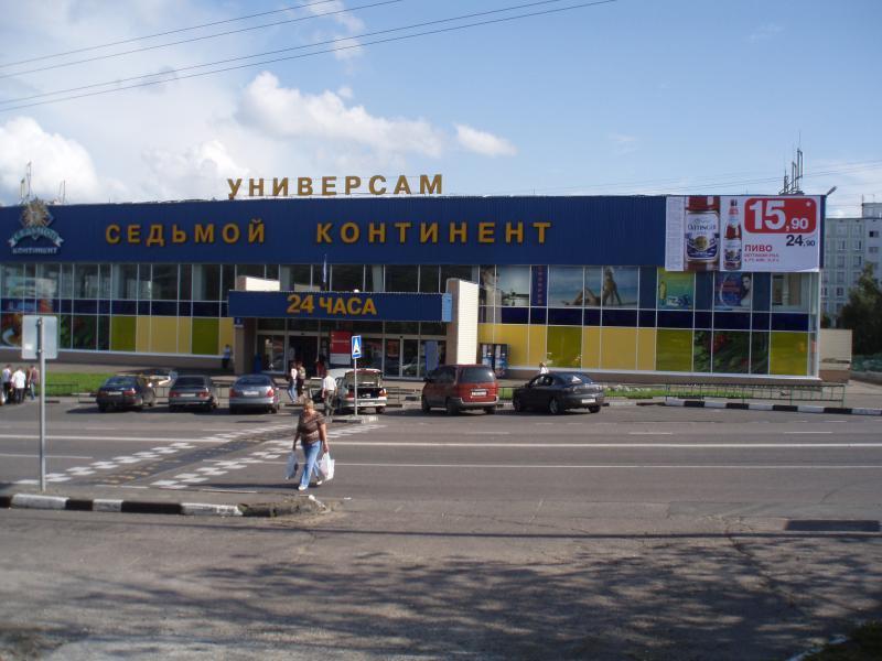 Седьмой Континент  Магазины