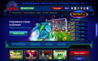 Бесплатное казино Вулкан: во что сыграть