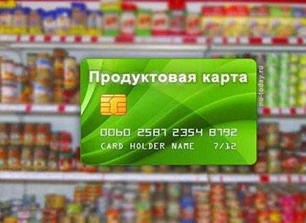 Правительство РФ решило повременить с вводом продовольственных карточек