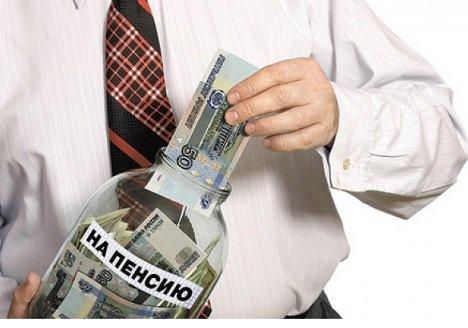 Правительство подумывает об отмене накопительной пенсии
