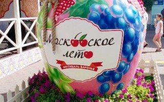 Фестиваль варенья на территории Москвы