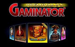 Открытие нового портала Geiminator