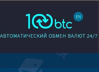 Обзор обменного пункта электронных валют 100btc.pro