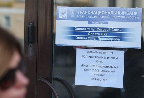 Освобожденные банками помещения в Москве по-прежнему пустуют