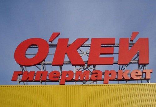 Новый гипермаркет «О'КЕЙ» начал свою работу на востоке Москвы