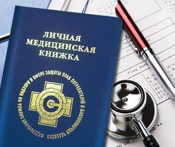 Оформление медицинской книжки на Medicinskaya-Knijka.com: быстро и выгодно