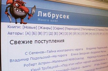 Мосгорсуд вынес решение о блокировке онлайн-библиотеки «Либрусек»