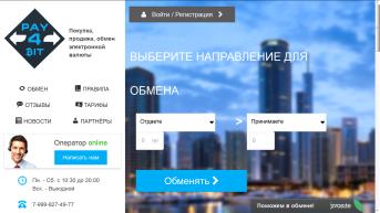 Pay4bit.biz - надёжный сервис для обменных операций с электронными валютами