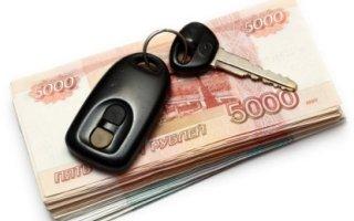 Деньги под залог авто в компании