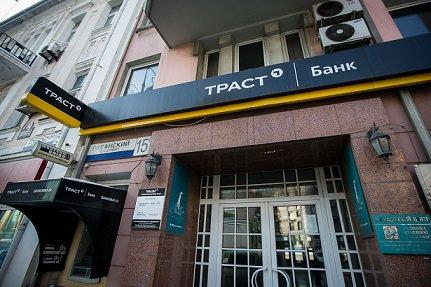Альфа-банк отказался санировать «Траст»