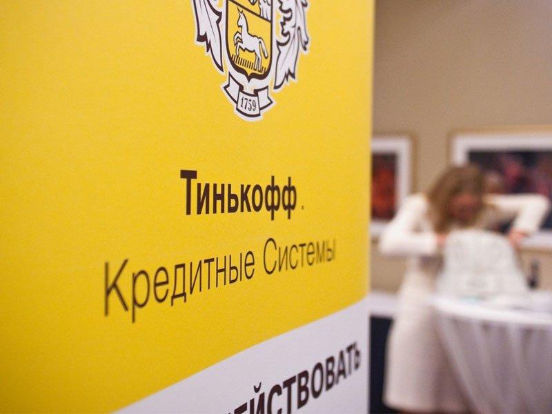 «Тинькофф банк» наращивает расходы на привлечение клиентов
