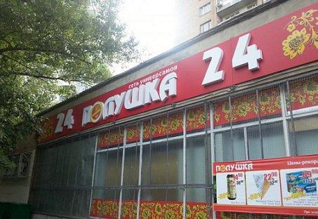«Полушка» покинула московский рынок