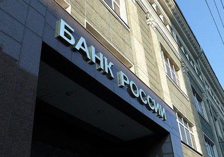 ЦБотказался отразделения банков нафедеральные и областные