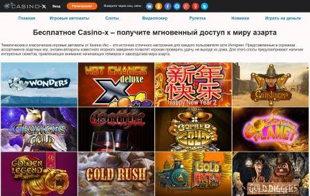 ТОП-3 правил игры на слотах Casino X для новичков