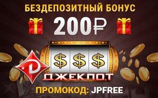 Игры Вулкан: как получить бонусы в казино