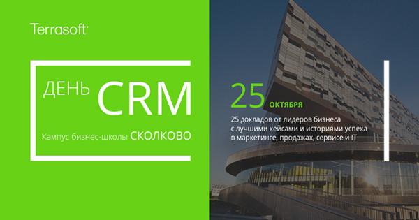 День CRM 2016: в Сколково пройдет знаковое CRM-событие