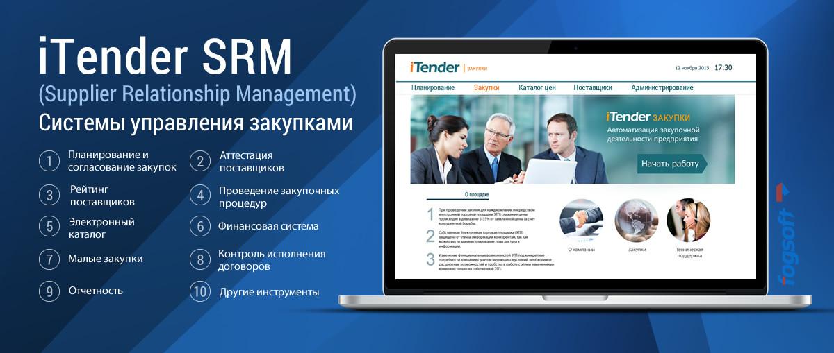 Фогсофт выпустил обновленную версию торговой платформы iTender SRM