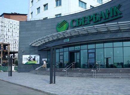 Сберегательный банк снизил процентные ставки покредитам
