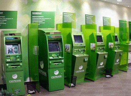 Сбербанк анонсировал сокращение собственной банкоматной сети
