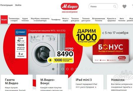 Торговая интернет-платформа «М.Видео» нарастила продажи на 30%