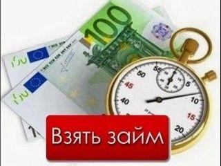Условия получения займа на онлайн-сервисах