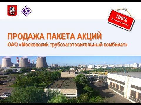 Московский трубозаготовительный комбинат будет продан с аукционных торгов