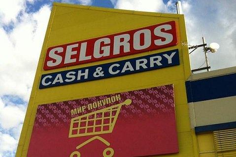 Selgros Cash & Carry начала поддерживать работу с платежными системами
