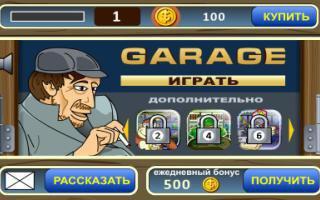 Garage: интересный слот на сайте казино