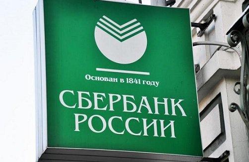 Сбербанк объявил о снижении ставок по кредитам для СМП