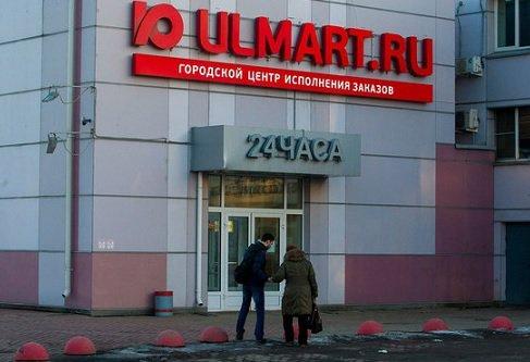 У акционеров «Юлмарта» возник очередной корпоративный конфликт
