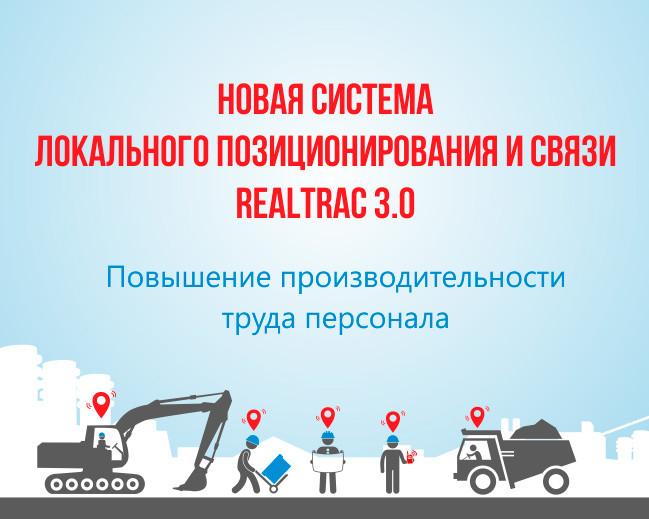 «РТЛ Сервис» модернизировала систему локального позиционирования RealTrac