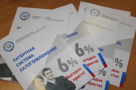 Патентная система налогообложения продолжает пользоваться спросом у московских предпринимателей
