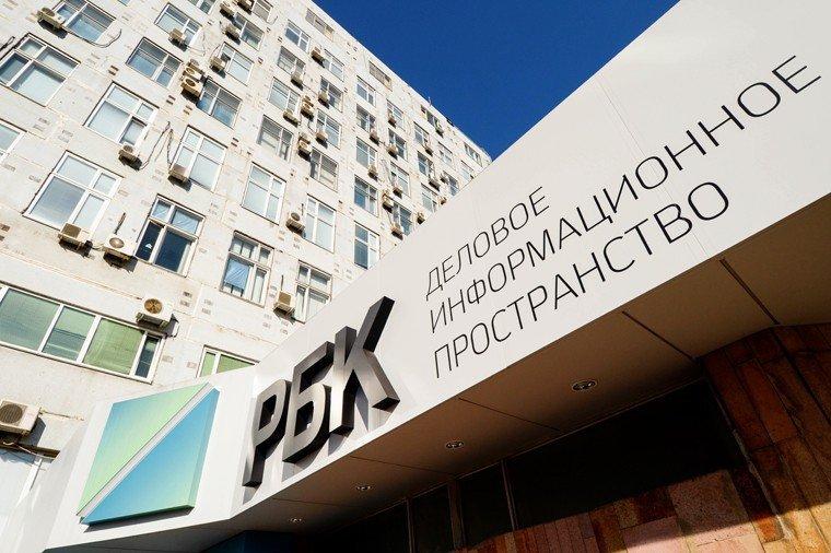 РБК дали время на подготовку к заседанию по иску Роснефти