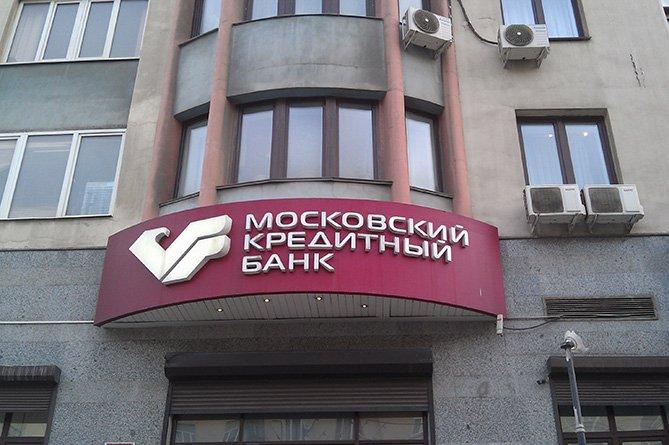 МКБ списал задолженность «Трансаэро»