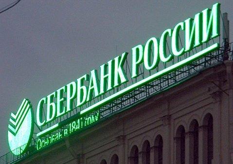 Сбербанк ненадолго возглавил рейтинг самых дорогих компаний РФ