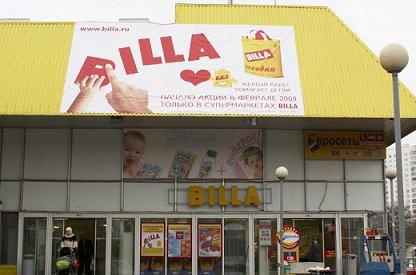 Около 80% продуктов питания в сети «БИЛЛА» произведены российскими компаниями