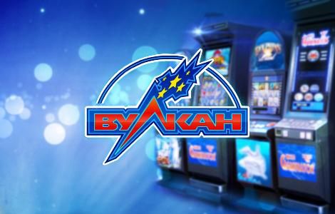 Вулкан - онлайн казино для выигрыша и азартного удовлетворения