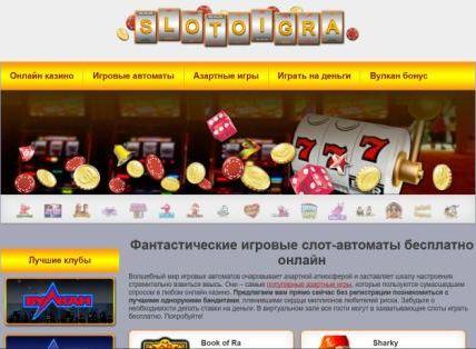 Ошеломляющий успех бесплатных игровых слотов sloty-igry.com