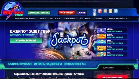 Официальные сайт казино Вулкан Ставка