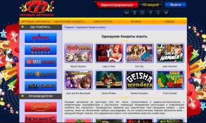 Бесплатные однорукие бандиты в онлайн казино 777