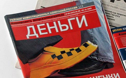 «Коммерсантъ» анонсировал закрытие печатных версий изданий «Власть» и «Деньги»