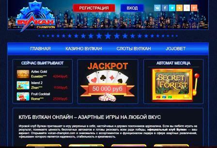 Великолепный Вулкан – игровые автоматы онлайн для многочисленных побед
