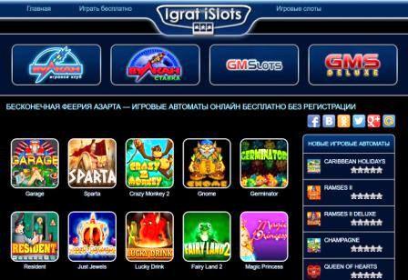 Где самые лучшие бесплатные игровые автоматы без регистрации?