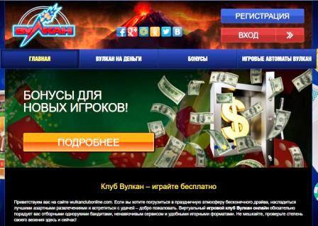 Вулкан бонусов постоянным посетителям от wulkanclubonline.com