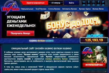 777-vulcan-casino.net - на гребне Вулкана азарта