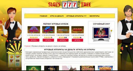 Онлайн казино Slots 777 Free - новый проводник в виртуальный мир развлечений